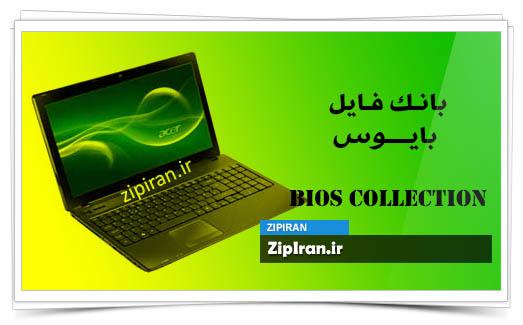 دانلود فایل بایوس لپ تاپ Acer Aspire 5742G