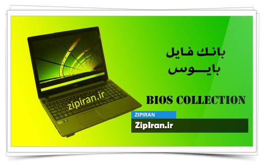 دانلود فایل بایوس لپ تاپ Acer Aspire 5749