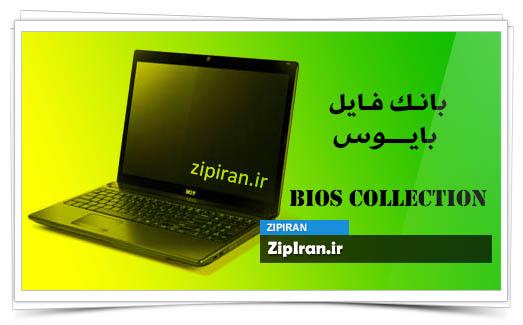 دانلود فایل بایوس لپ تاپ Acer Aspire 5750G