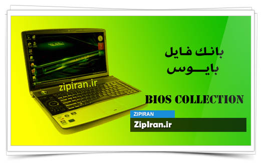 دانلود فایل بایوس لپ تاپ Acer Aspire 6920
