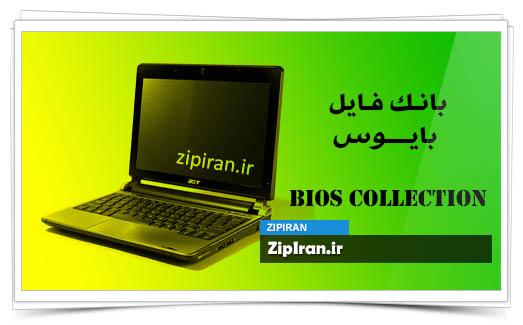 دانلود فایل بایوس لپ تاپ Acer Aspire One D250