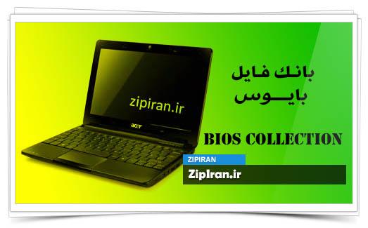 دانلود فایل بایوس لپ تاپ Acer Aspire One D257