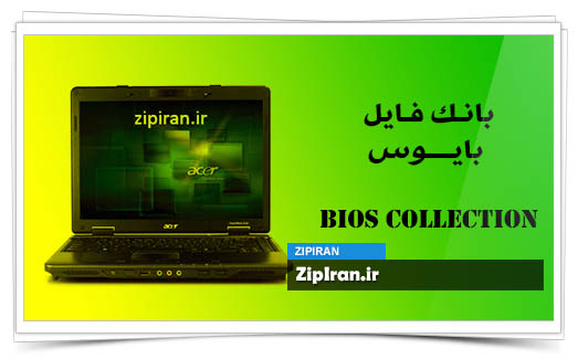 دانلود فایل بایوس لپ تاپ Acer Extensa 4120