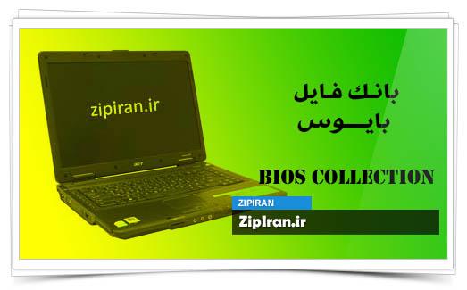 دانلود فایل بایوس لپ تاپ Acer Extensa 4220