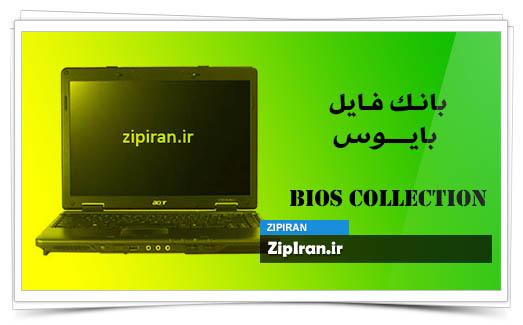 دانلود فایل بایوس لپ تاپ Acer Extensa 4230