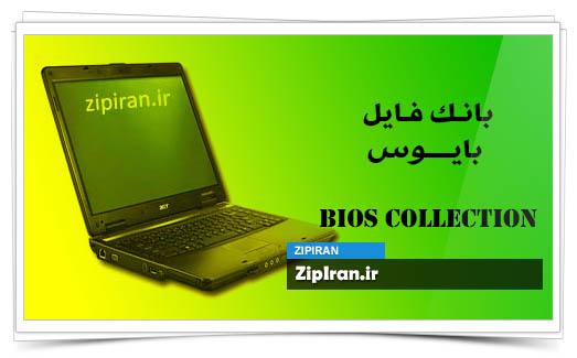دانلود فایل بایوس لپ تاپ Acer Extensa 4630