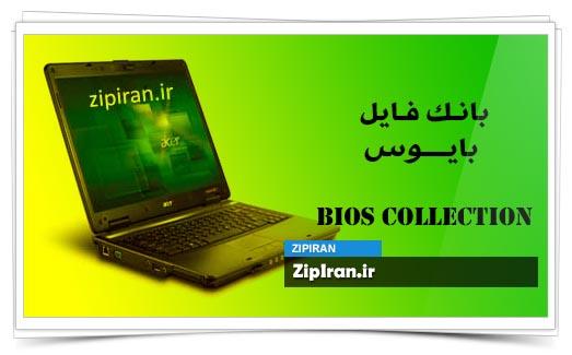 دانلود فایل بایوس لپ تاپ Acer Extensa 5230
