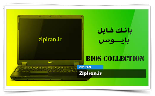 دانلود فایل بایوس لپ تاپ Acer Extensa 5635G