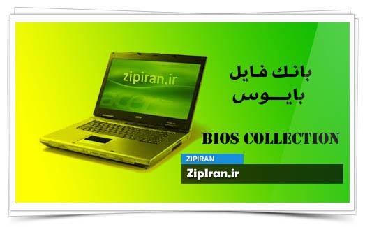 دانلود فایل بایوس لپ تاپ Acer TravelMate 2700