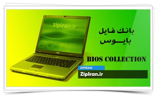 دانلود فایل بایوس لپ تاپ Acer TravelMate 4150