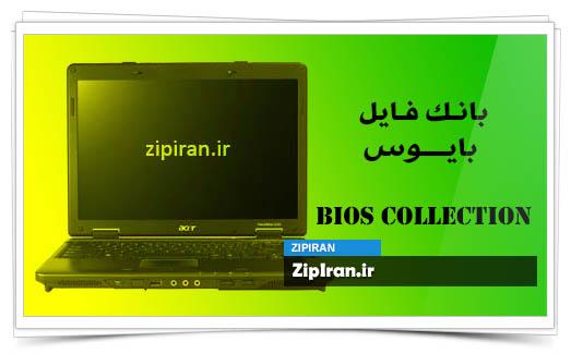 دانلود فایل بایوس لپ تاپ Acer TravelMate 4320