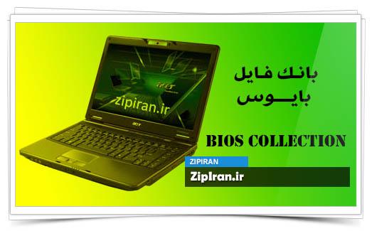 دانلود فایل بایوس لپ تاپ Acer TravelMate 4730
