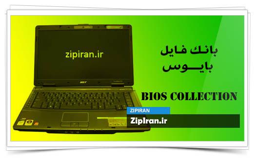 دانلود فایل بایوس لپ تاپ Acer TravelMate 5730