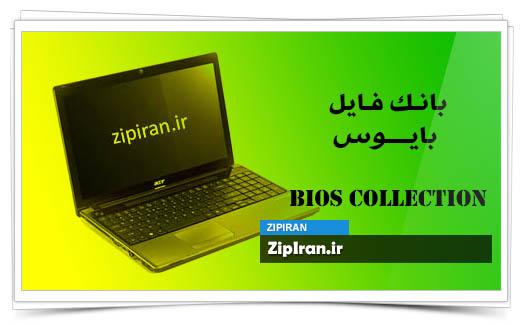 دانلود فایل بایوس لپ تاپ Acer TravelMate 5742