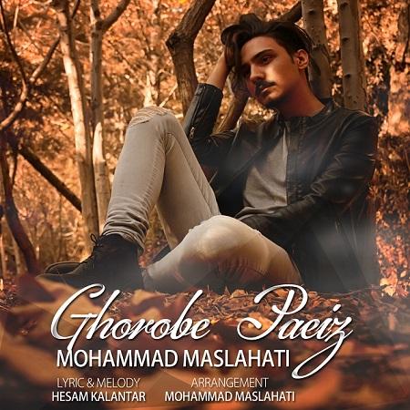 محمد مصلحتی اهنگ پاییز