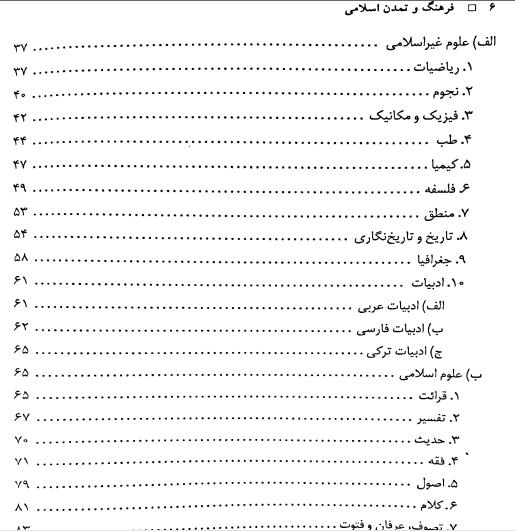 دانلود رایگان کتاب تاریخ فرهنگ و تمدن اسلامی دکتر علی اکبر ولایتی pdf