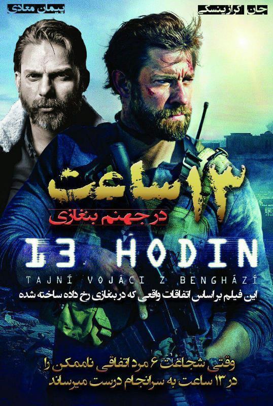 دانلود فیلم 13 ساعت در جهنم بنغازی 2016 دوبله فارسی