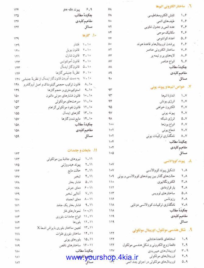 دانلود کتاب شیمی عمومی 1 مورتیمر به زبان فارسی ترجمه عیسی یاوری pdf با نمونه سوالات