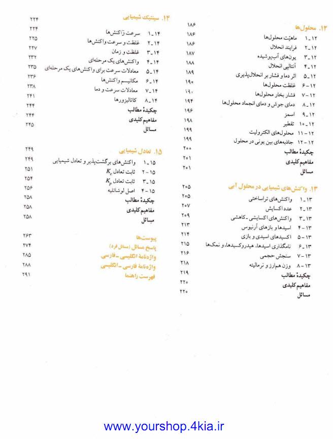 کتاب شیمی عمومی 1 مورتیمر، دانلود کتاب شیمی عمومی 1 مورتیمر به زبان فارسی ترجمه عیسی یاوری pdf با نمونه سوالات شیمی یک مورتیمر ، شیمی عمومی مورتیمر ، دانلود شیمی عمومی ، نمونه سوالات ، شیمی مورتیمر 1 ، جلد 1 شیمی عمومی ، دانلود فایل پی دی اف pdf