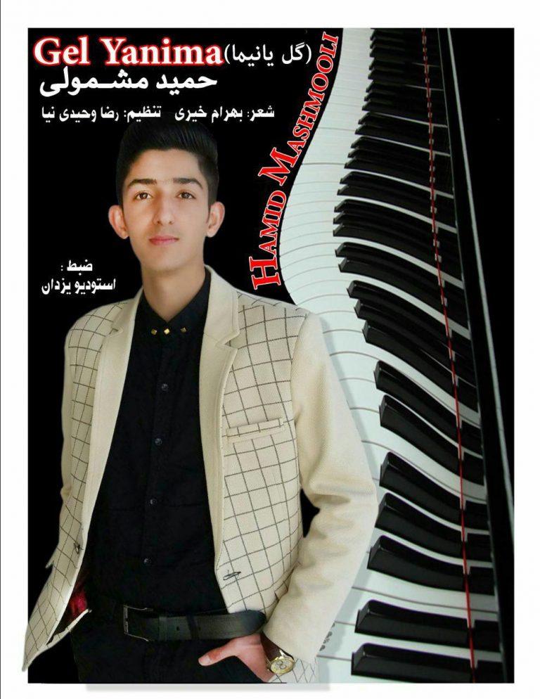 جمید مشمولی