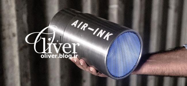 آلودگی هوا به جوهر خودکار تبدیل شد