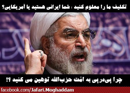 روحانی ایرانی یا امریکایی ؟!