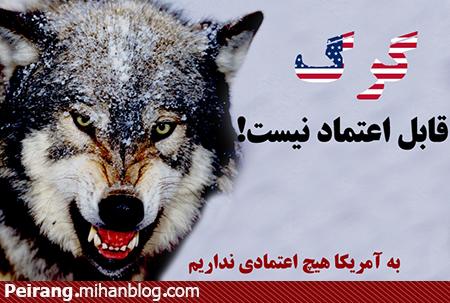 اعتماد به گرگ خلاف عقل است