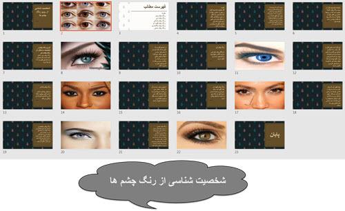 پاورپوینت شخصیت شناسی از روی رنگ چشم ها