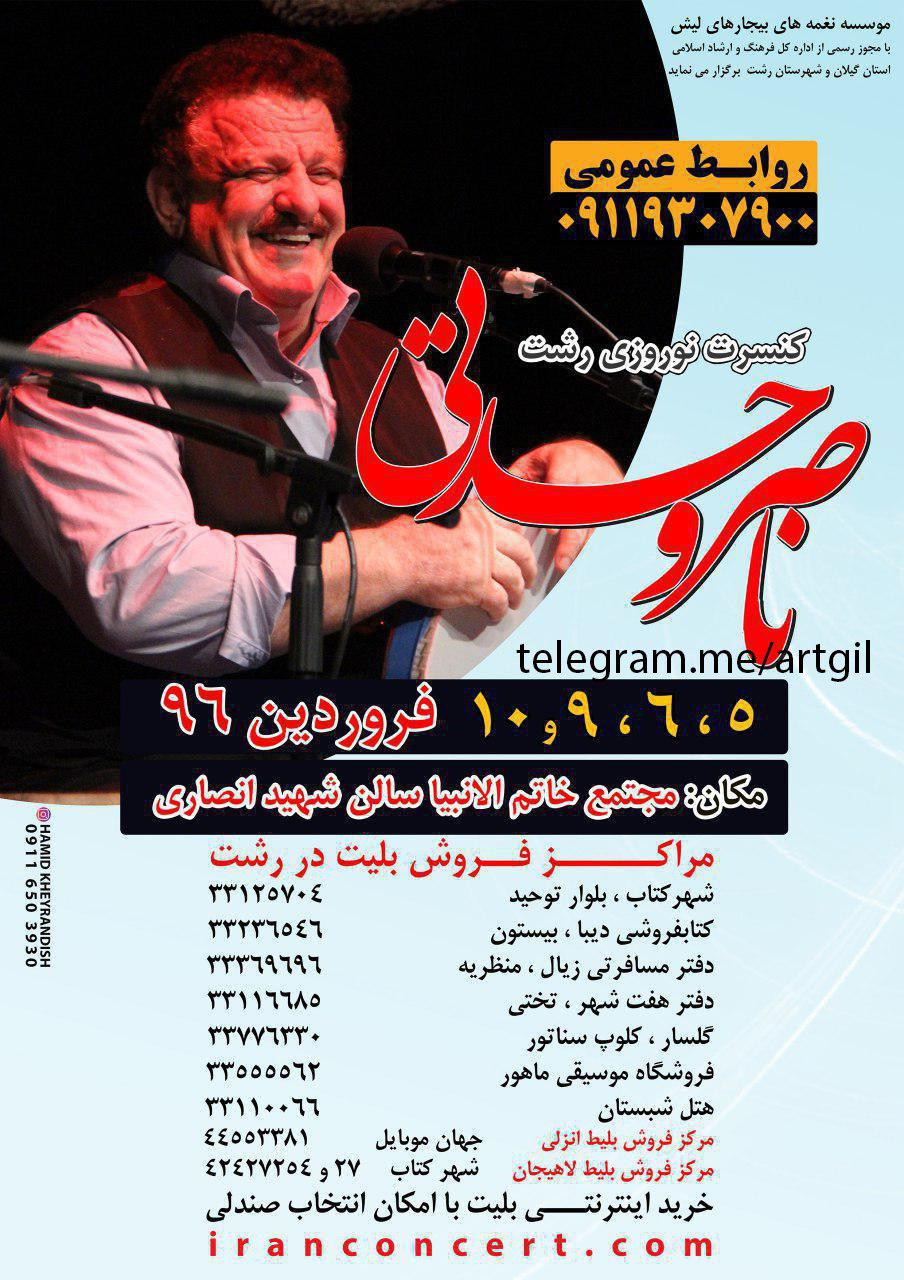 کنسرت نوروزی رشت ناصر وحدتی