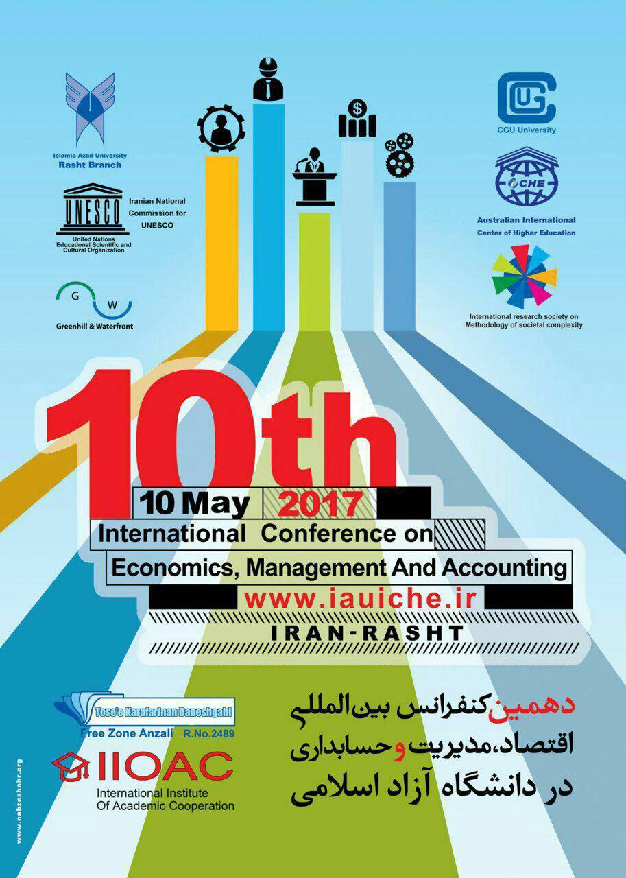 دهمین کنفرانس بین المللی اقتصاد مدیریت و حسابداری