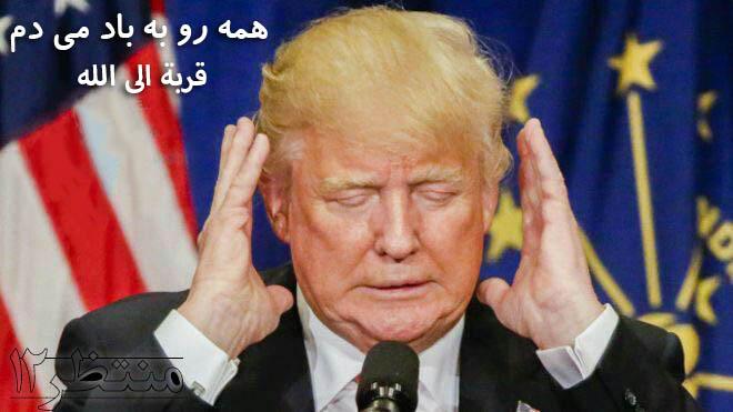 ترامپ ، بر باد رفته