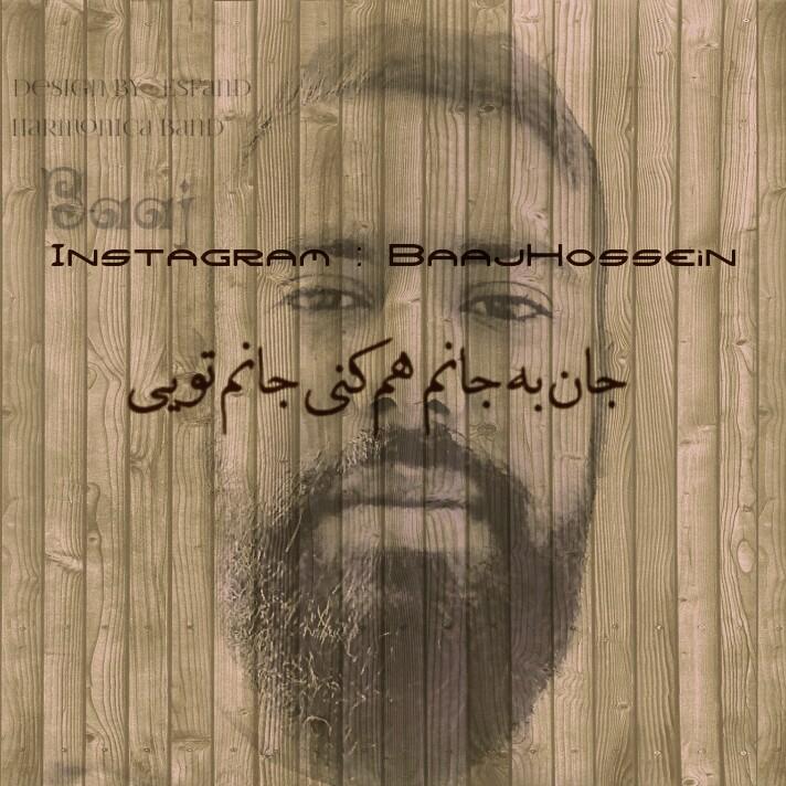 حسین باج