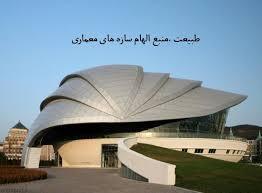تار عنکبوت در معماری ppt