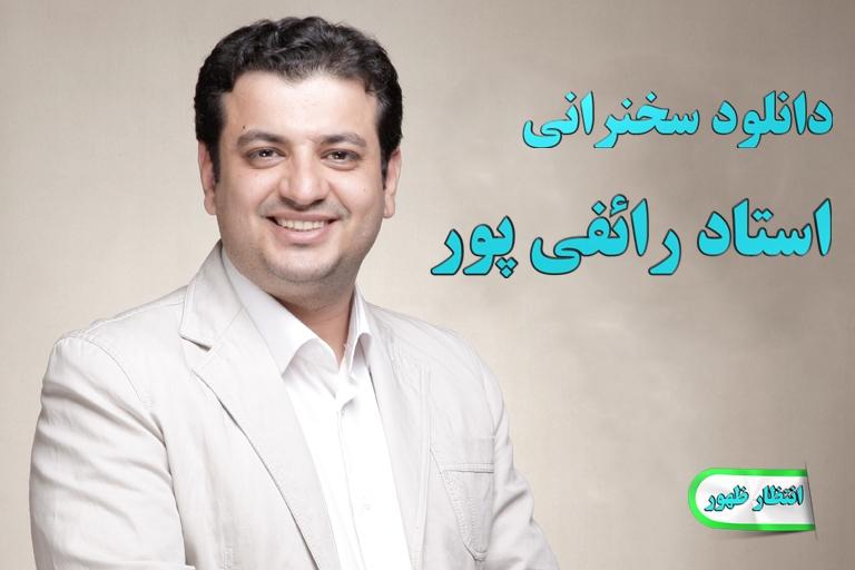 دانلود چندین سخنرانی دی + بهمن ماه استاد رائفی پور