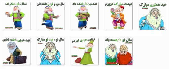 استیکر عید نوروز