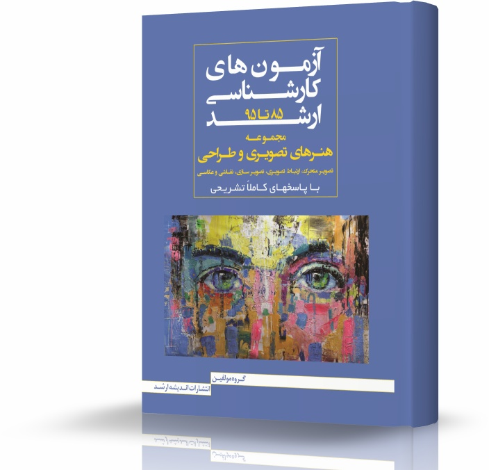 http://s9.picofile.com/file/8289681676/honar_haye_tasviri.jpg