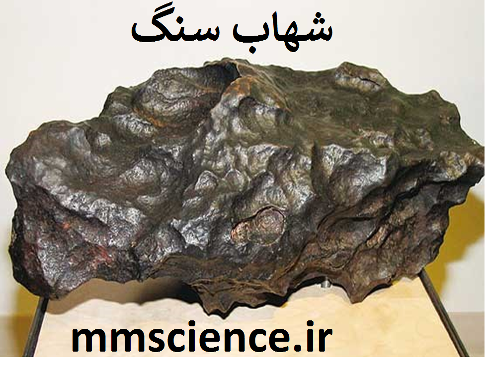 http://s9.picofile.com/file/8289730234/شهاب_سنگ.png