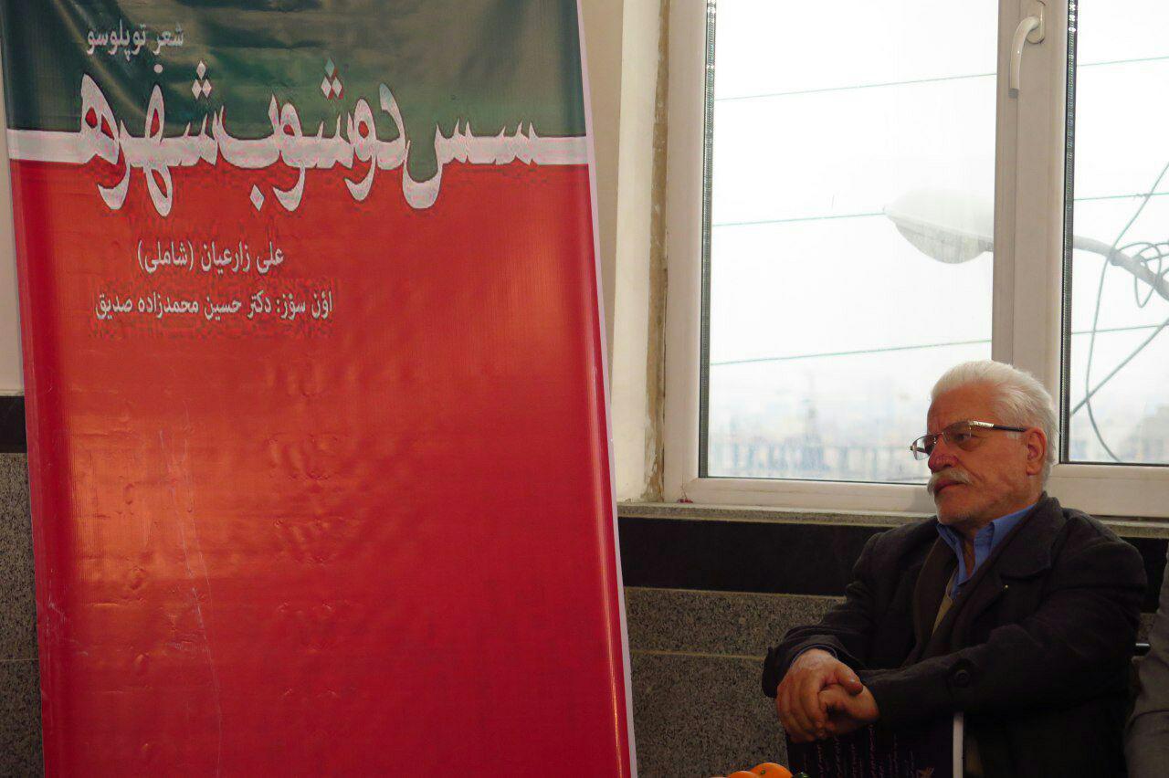 دکتر حسین محمدزاده صدیق در رونمایی مجموعه شعر سس دوشوب شهره