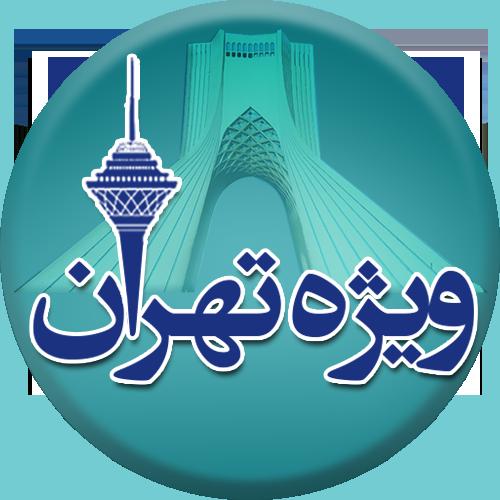 تقویم دوره های در حال ثبت نام تهران