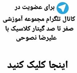 کانال تلگرام مجموعه آموزشی صفر تا صد گیتار کلاسیک با علیرضا نصوحی