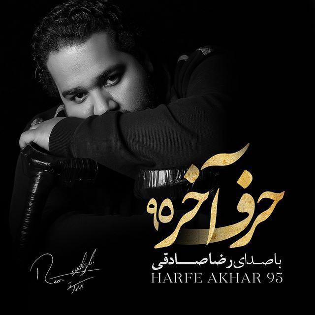 http://s9.picofile.com/file/8289796034/Reza_Sadeghi_Harfe_Akhar_95.jpg