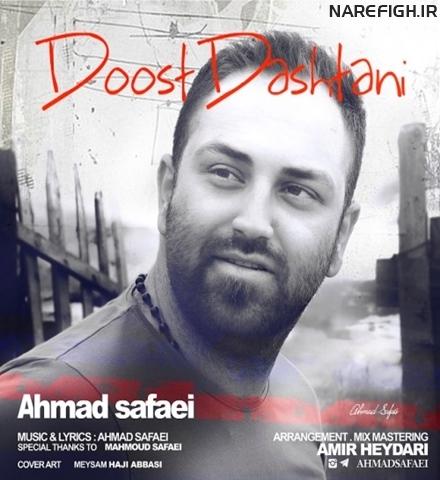 دانلود آهنگ دوست داشتنی از احمد صفایی با کیفیت 128 و 320