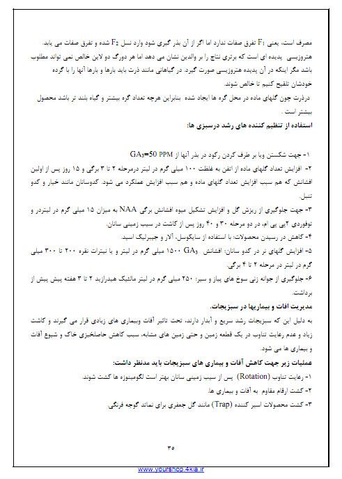 دانلود جزوه خلاصه سبزیکاری خصوصی pdf بر اساس کتاب دکتر عبدالکریم کاشی و جوادی