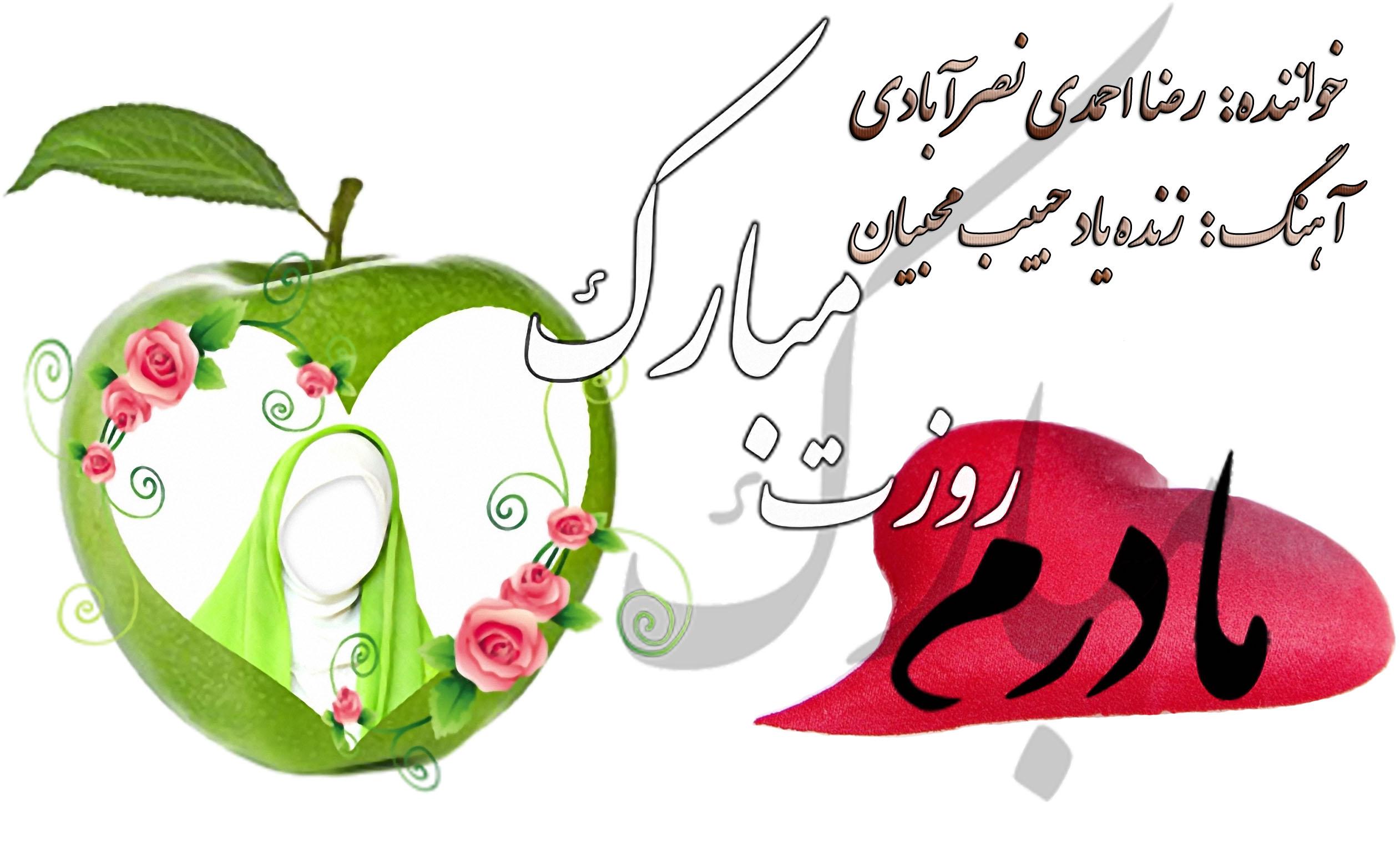 Reza_Ahmadi_Nasrabadi_Madaram_Roozat_Mobarak_.jpg