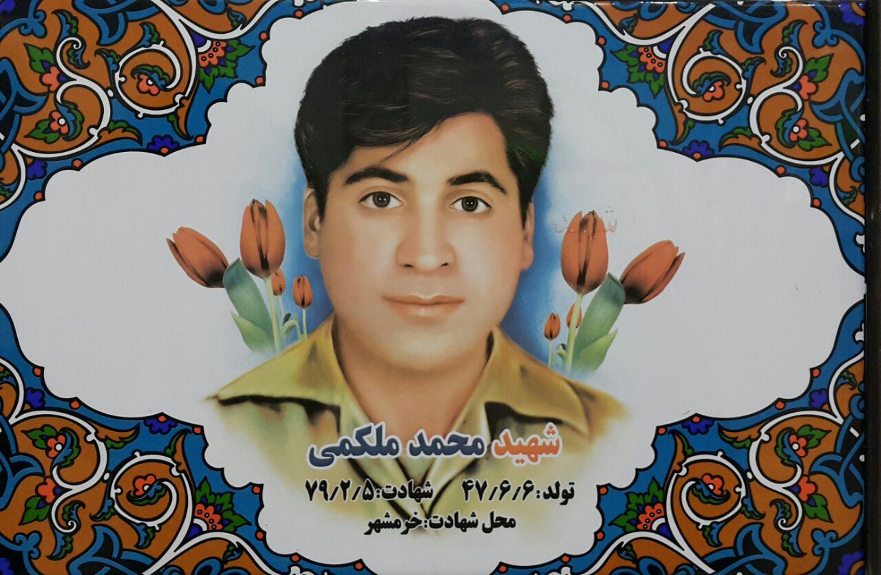 شهید محمد ملکمی