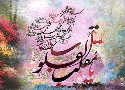 پیام تبریک فرارسیدن عید نوروز1396