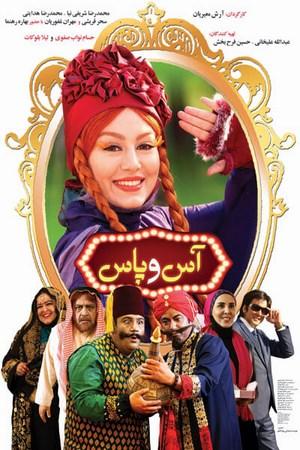 دانلود فیلم ایرانی آس و پاس لینک مستقیم