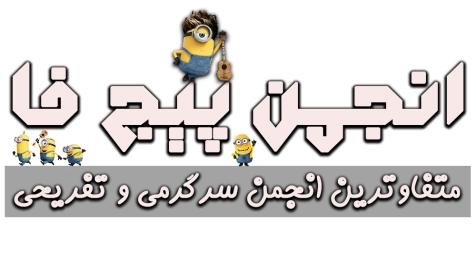 بزرگترین سایت تفریحی و سرگرمی ایرانی