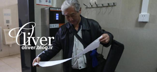 روش چینیها برای جلوگیری از دزدی دستمال توالت