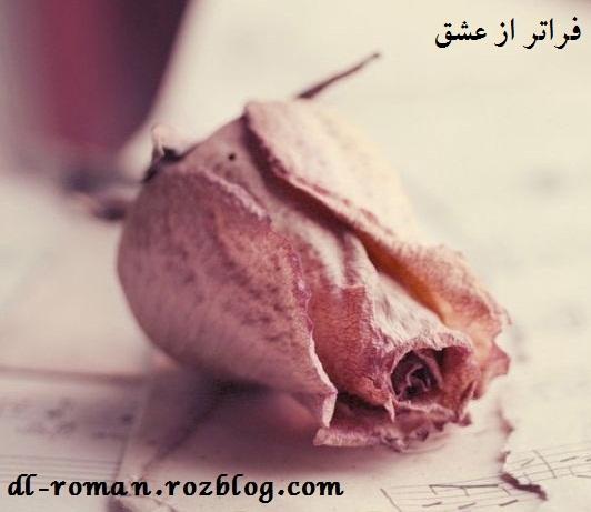 دانلود رمان فراتر از عشق